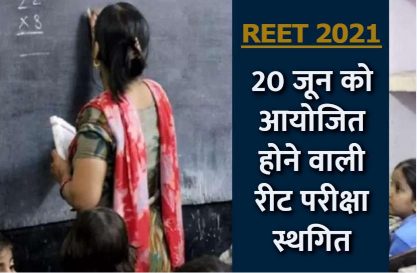 Rajasthan REET 2021 Exam Postponed: 20 जून को आयोजित होने वाली राजस्थान रीट परीक्षा स्थगित, यहां पढ़ें पूरी डिटेल्स