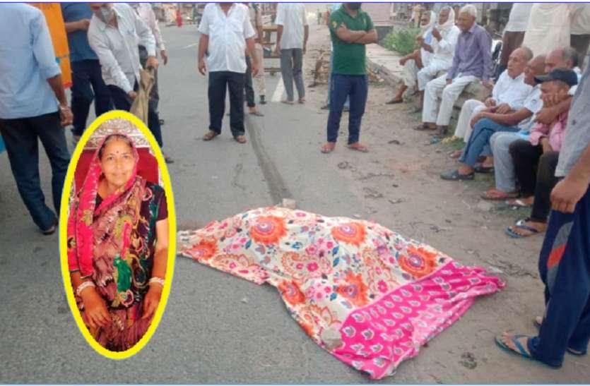 दूध लेने गई महिला को वाहन ने 20 फीट तक घसीटा, मौके पर ही मौत