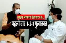 video story : धुर विरोधी रहे प्रदेश के इन दो दिग्गज नेताओं के बीच हुई मुलाकात