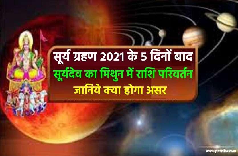 Surya rashi parivartan June 2021: सूर्य कर रहे हैं राशि परिवर्तन, जानें किन राशियों के लिए रहेगा विशेष