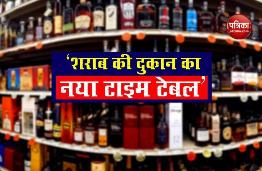 शराब के शौकीनों के लिए बड़ी खबर, फिर बदला Whisky और Beer की दुकान खुलने का टाइम