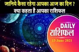 Sunday Horoscope video : रविवार का दिन किसके लिए रहेगा बेहद खास? यहां देखें
