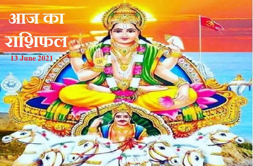 Aaj Ka Rashifal - Horoscope Today 13 June 2021: आज इन 5 राशि वालों की पलट सकती है किस्मत, जानें कैसे रहेगा आपका रविवार?