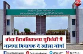 बांदा विश्वविद्यालय में 15 में से 11 ठाकुरों की नियुक्ति, कृषि मंत्री ने दिए जांच के आदेश
