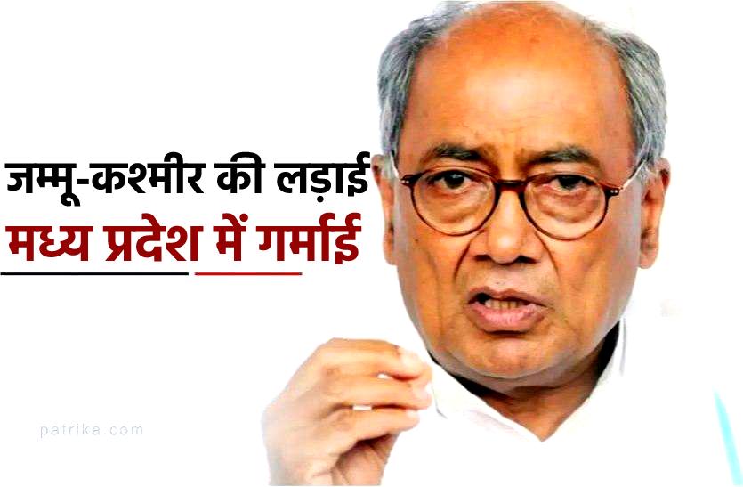 पूर्व CM दिग्विजय सिंह बोले- कांग्रेस आई तो जम्मू कश्मीर में लगी धारा 370 हटा देंगे, शिवराज के मंत्री ने बताया- 'देशद्रोह'