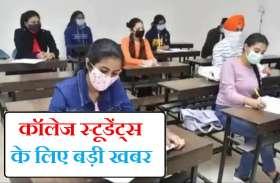 CCSU Meerut : चौधरी चरण सिंह यूनिवर्सिटी की परीक्षाओं की तिथि घोषित, 2 जुलाई से शुरू होंगे Exam