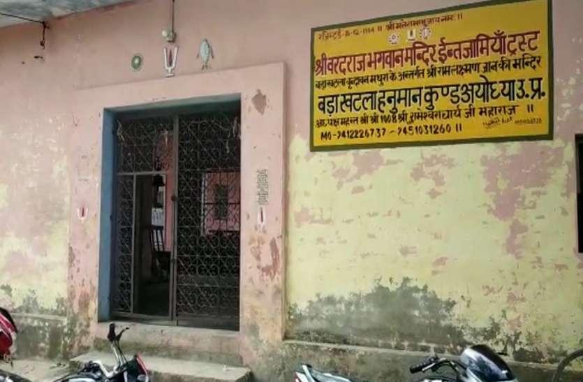 राम जानकी खटला मंदिर में पुजारी को जहरीली पदार्थ खिलाकर चोरी