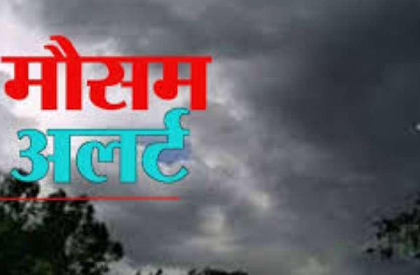 Weather: इस जिले में मौसम विभाग ने जारी की चेतावनी, तेज हवाओं के साथ होगी बारिश