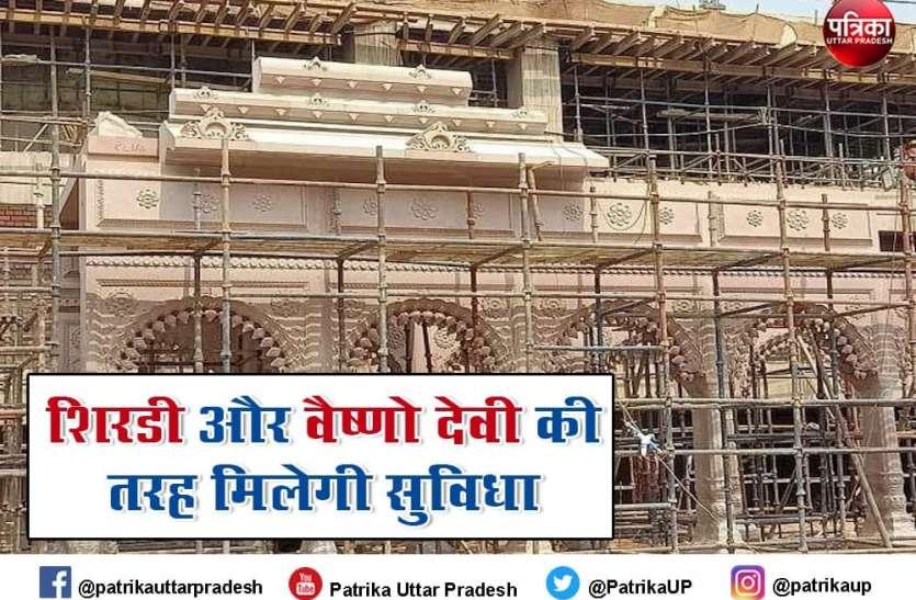 साईं मंदिर और वैष्णो देवी की तरह काशी विश्वनाथ में मिलेगी सुविधा, सावन से पहले कॉरिडोर के मंदिर चौक का पूरा होगा काम