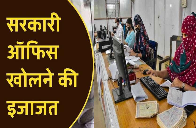 अधिकारी- कर्मियों की उपस्थिति के साथ आम जनता के लिए 14 से खुलेंगे सरकारी दफ्तर