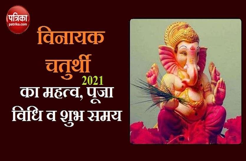 https://www.patrika.com/religion-news/vinayaka-chaturthi-puja-vidhi-and-date-of-june-2021-6878939/