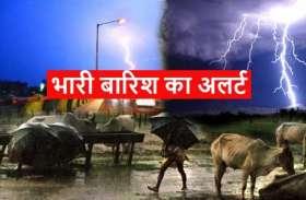 Weather Alert: मौसम विभाग का अलर्ट, तीन दिन लगातार होगी झमाझम बारिश