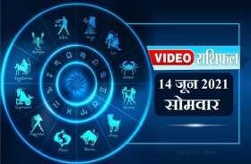 Monday Horoscope video : किन राशिवालों के लिए खास रहेगा सोमवार का दिन? यहां देखें