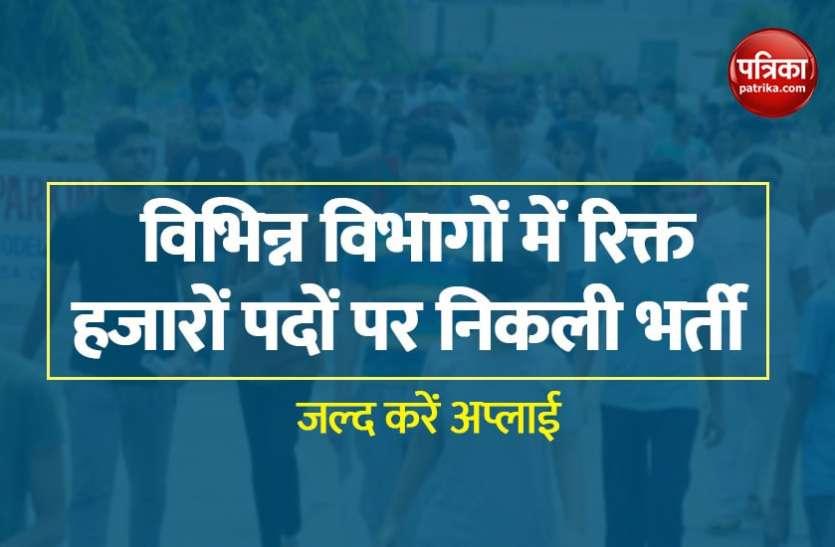 Sarkari Naukri 2021: 8वीं पास से लेकर ग्रैजुएट युवाओं के लिए निकली सरकारी नौकरियां, यहां से करें अप्लाई