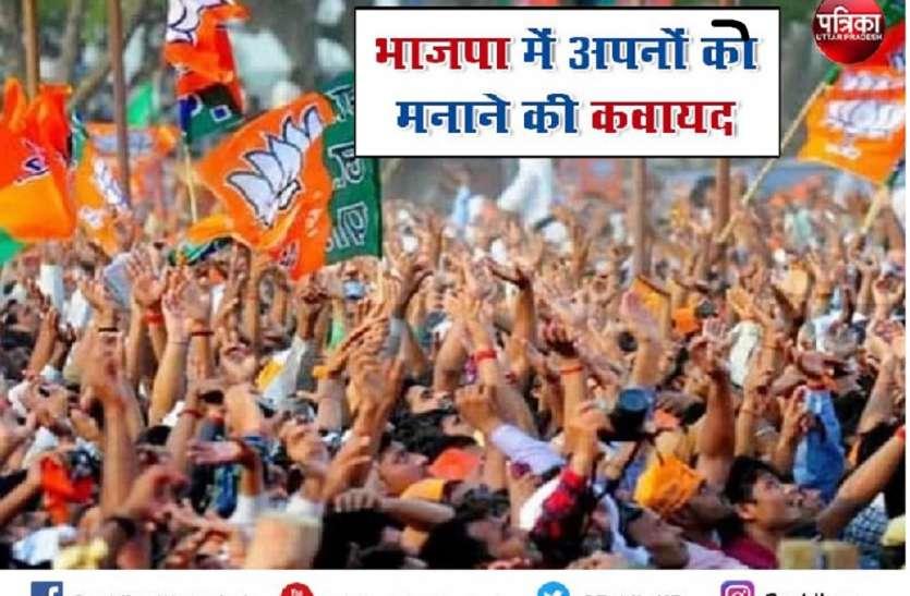 अपने नाराज कार्यकर्ताओं को खुश करने के लिए भाजपा देगी पद