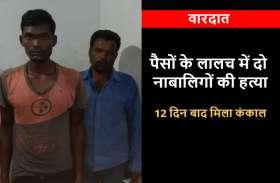 काम के बहाने रायपुर से एमपी ले जाकर दो नाबालिगों की हत्या कर नाले में फेंका शव, 12 दिन बाद पुलिस को मिला कंकाल