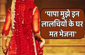 दूल्हे ने की 11 लाख रुपए नकद और बुलेट की डिमांड. दुल्हन बोली- पापा ऐसे लालचियों के घर नहीं जाना