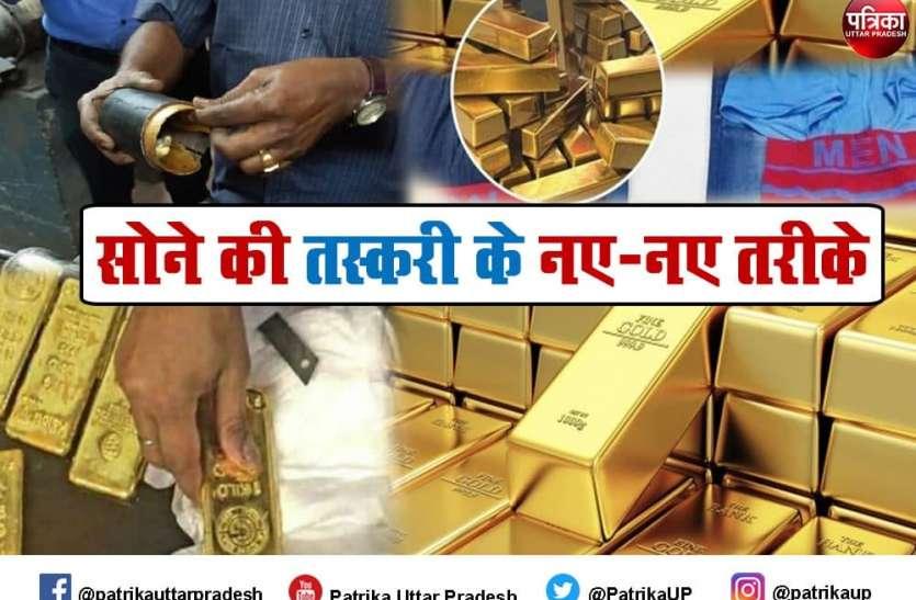 Gold Smuggling : सोने की तस्करी का केंद्र बना लखनऊ, अजीबो-गरीब तरीके से लाते हैं सोना