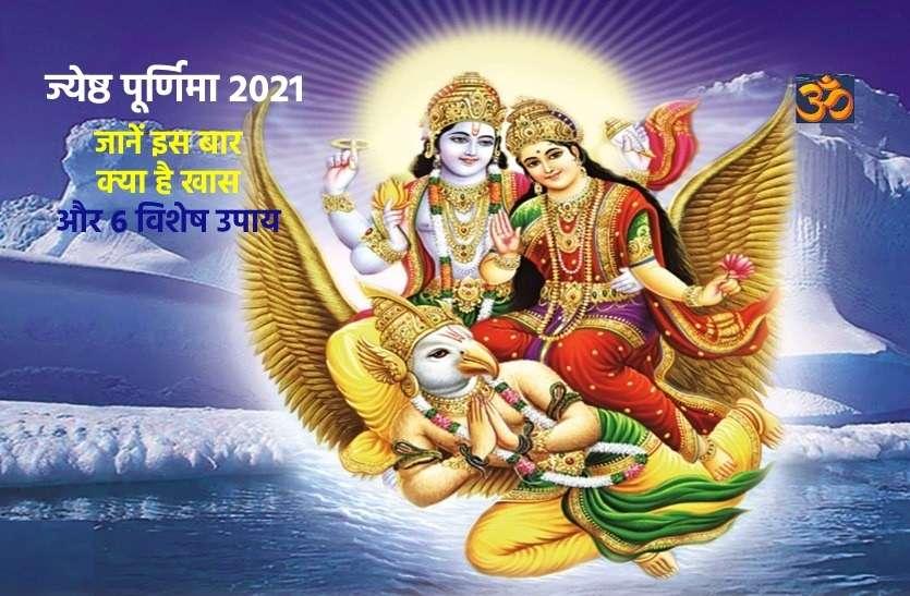 Jyeshtha Purnima 2021 Date: ज्येष्ठ पूर्णिमा पर इस बार बन रहा है खास योग, जानें कैसे पाएं जगत के पालनहार का आशीर्वाद