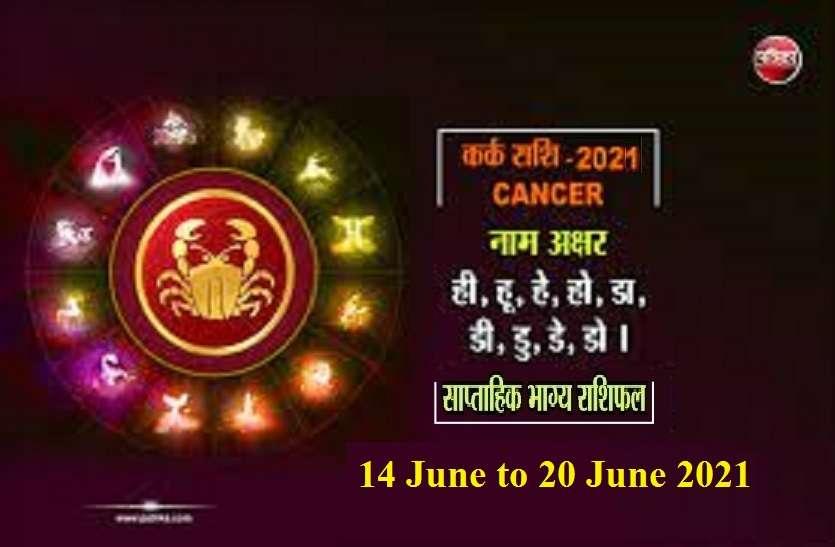 Weekly Horoscope (14 जून से 20 जून 2021): कर्क राशि वालों के लिए कैसा रहेगा यह सप्ताह