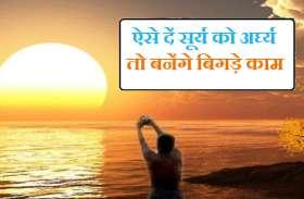 सूर्य को अर्घ्य देने से 9 ग्रह होंगे मजबूत, इस मंत्र के साथ देंगे अर्घ्य तो चमकेगी किस्मत
