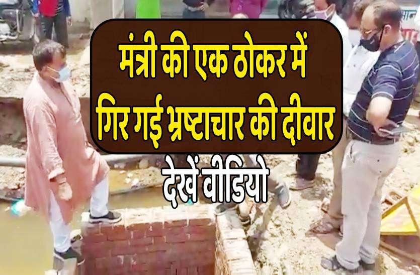 मंत्री की एक ठोकर से गिर गई दीवार, जमकर लगाई जिम्मेदारों को फटकार, देखें वीडियो