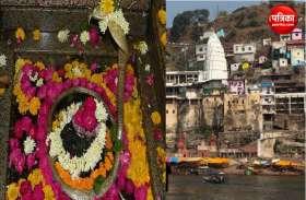 omkareshwar Temple: 15 जून से होंगे ओंकारेश्वर ज्योतिर्लिंग के दर्शन