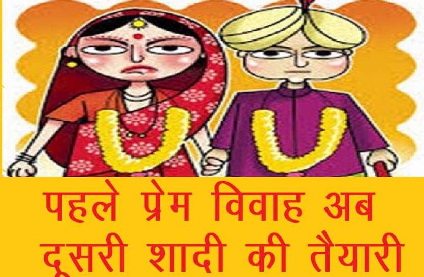 युवती पर प्रेम विवाह पड़ा भारी, पहले ससुराल वालों ने नहीं किया स्वीकार अब पति कर रहा दूसरी शादी