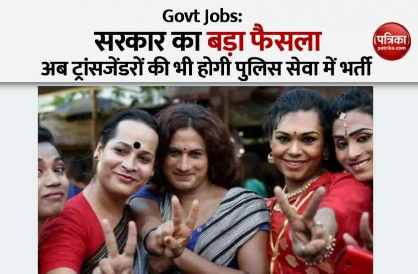 Odisha Police SI Recruitment 2021: ओडिशा सरकार का बड़ा फैसला, अब पुलिस सेवाओं में ट्रांसजेंडरों की भी होगी भर्ती, लैंगिक समानता को मिलेगा बढ़ावा