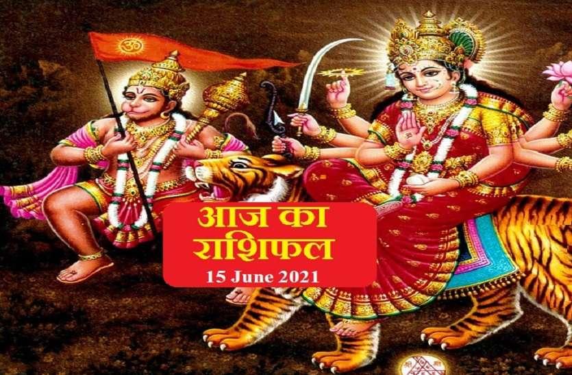 Aaj Ka Rashifal - Horoscope Today 15 June 2021: इन 5 राशियों पर रहेगी श्री हनुमान की कृपा, जानें कैसे रहेगा आपका मंगलवार?