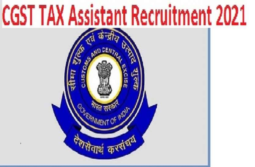 CGST Recruitment 2021: सेंट्रल गुड्स एंड सर्विस टैक्स में असिस्टेंट के पदों पर निकली भर्ती, जल्द करें अप्लाई