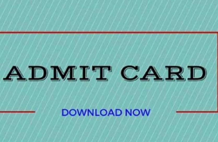 जर्नलिस्ट अधिकारी भर्ती परीक्षा के लिए एडमिट कार्ड जारी, ऐेसे करें डाउनलोड
