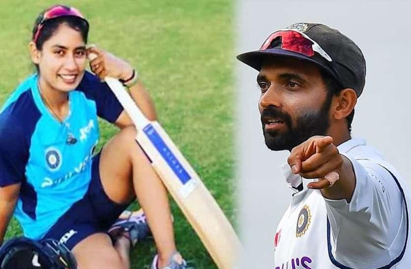 इंग्लैंड के खिलाफ टेस्ट से पहले रहाणे ने दिए भारतीय महिला टीम को बल्लेबाजी के टिप्स