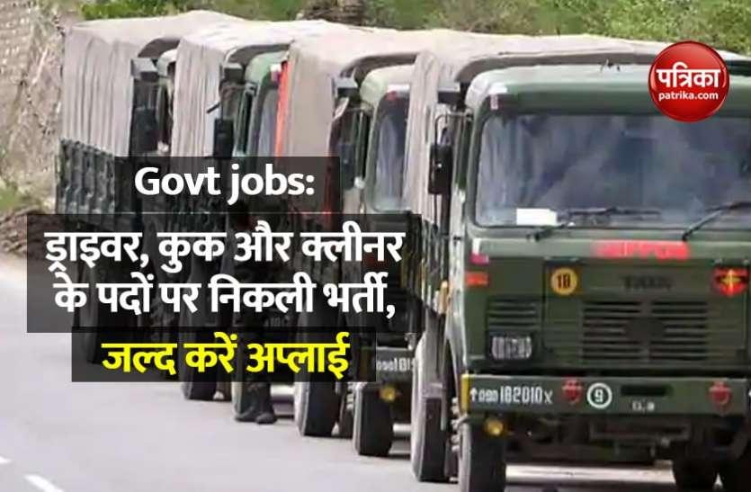 Sarkari Naukri: ड्राइवर, कुक और क्लीनर के पदों पर निकली भर्ती, जल्द करें अप्लाई