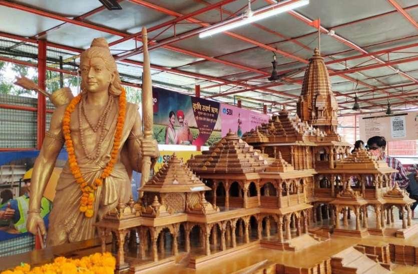 Ayodhya : राम मंदिर ट्रस्ट ने बताया, 2 करोड़ की जमीन 18.5 करोड़ में क्यों खरीदी?