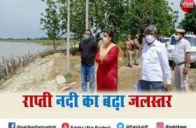 UP Weather Updates : बलरामपुर में 48 घंटों से हो रही मूसलाधार बारिश, राप्ती नदी का जलस्तर बढ़ने से कटान का खतरा बढ़ा, प्रशासन अलर्ट