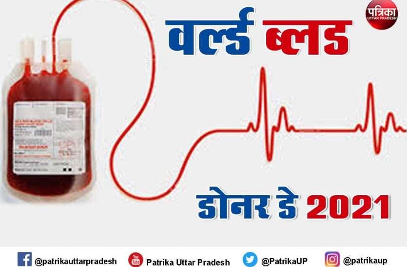 World Blood Donor Day 2021 : रक्तदान से सिर्फ दूसरों की नहीं बचती जान बल्कि निरोग होता है रक्तदाता