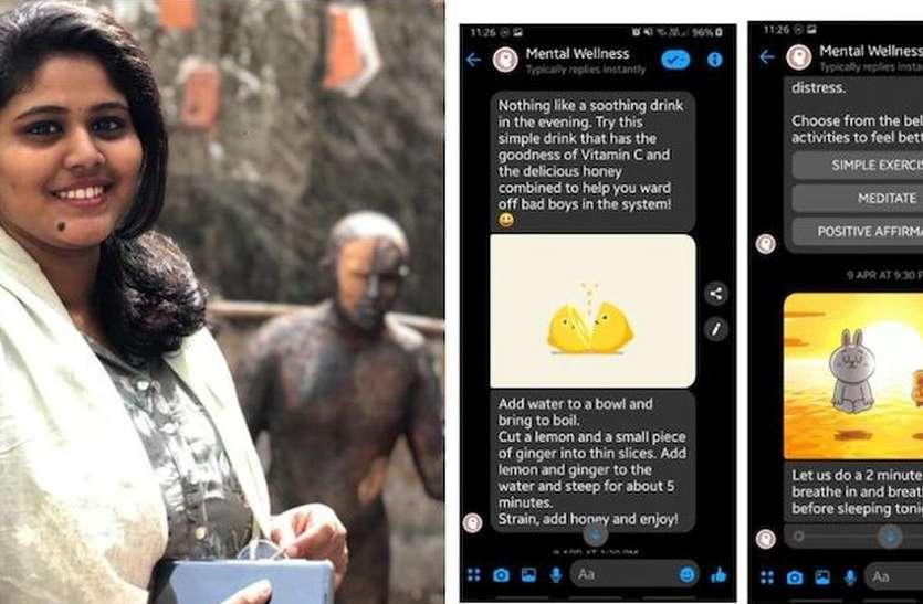 नर्स 'ग्रेस' का जवाब है हर्षिनी का फेसबकु मैसेंजर वाला 'चैटबॉट'