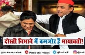 UP Politics : राजनीतिक दोस्ती निभाने में हमेशा कमजोर साबित हुई हैं बसपा प्रमुख मायावती