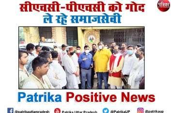 Patrika Positive News: बलरामपुर में समाजसेवी ने CHC व PHC को लिया गोद, कहा- तीसरी लहर से पहले दुरुस्त होंगे अस्पताल