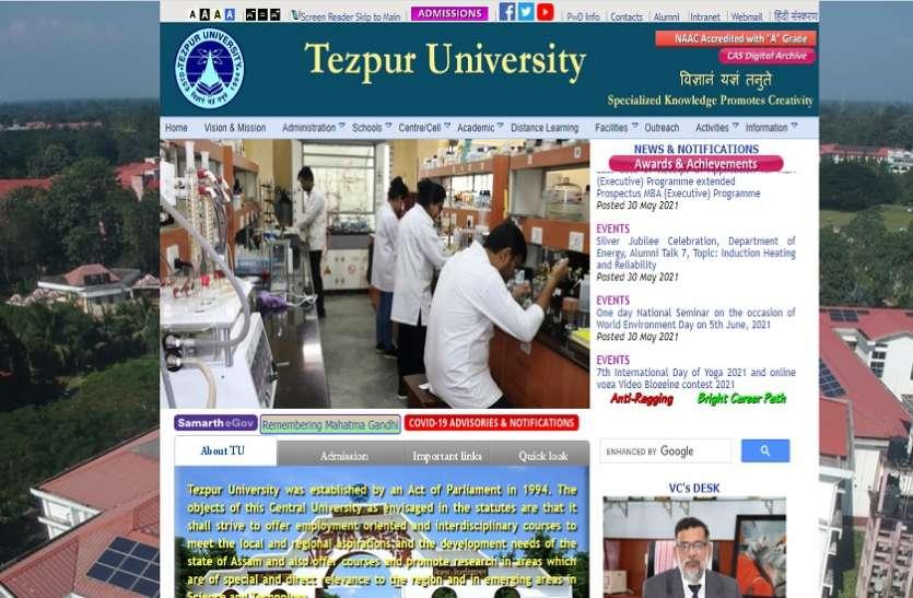 Tezpur University Recruitment 2021: 12वीं पास युवाओं के लिए लोअर डिवीजन क्लर्क सहित कई पदों पर निकली भर्तियां, जल्द करें आवेदन