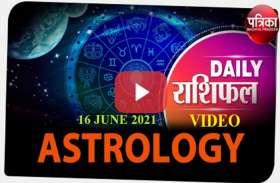 Horoscope Wednesday video : बुधवार को किस राशि का चमकेगा भाग्य? यहां देखें