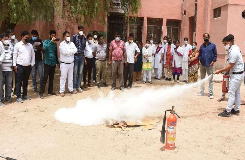 अस्पताल कार्मिकों को दिया आग बुझाने का प्रशिक्षण