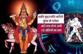 Rashi Parivartan on 20 June: वक्री गुरु का कुंभ में राशि परिवर्तन, इन 3 राशि वालों को बनाएगा मालामाल!