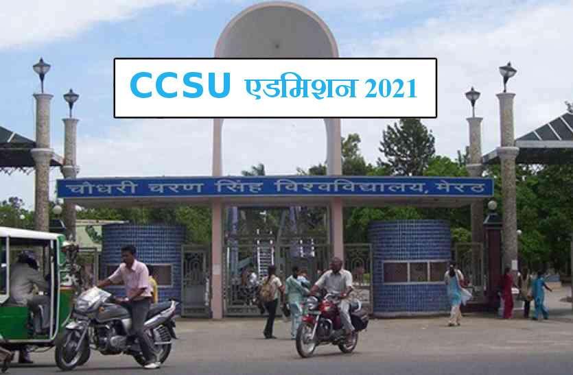 CCSU Admission 2021 : एमएड, बीपीएड और एलएलएम में एडमिशन के लिए रजिस्ट्रेशन शुरू, 10 जुलाई अंतिम तिथि