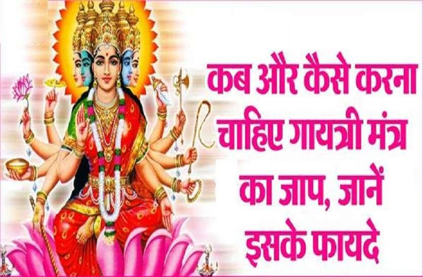 https://www.patrika.com/dharma-karma/great-benifits-of-doing-jaap-of-gayatri-mantra-6277722/