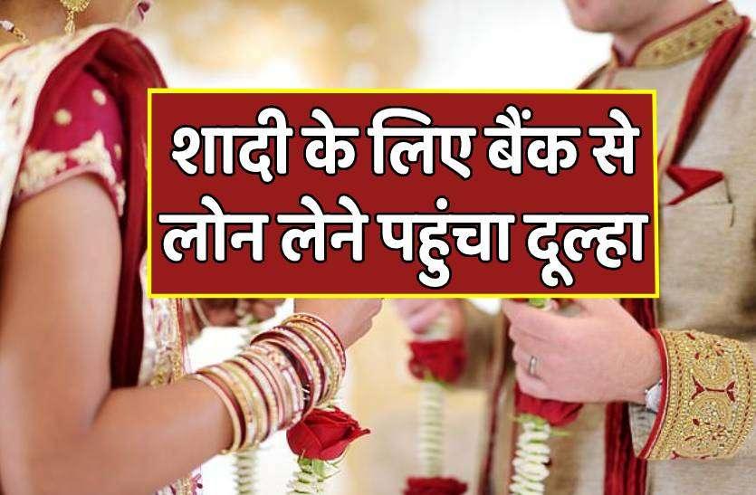 सब रह गए हैरान..जब शादी के लिए लोन लेने बैंक पहुंचा दूल्हा, जानिए आखिर क्या है पूरा मामला