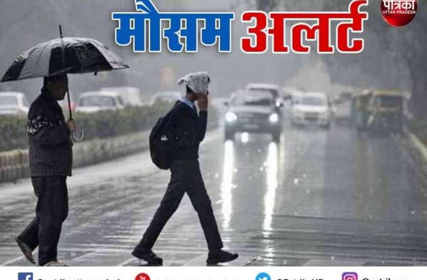 UP Weather Updates : मानसून से मौसम हुआ सुहावना, यूपी के कई जिलों में 5 दिनों तक झमाझम बारिश का अलर्ट
