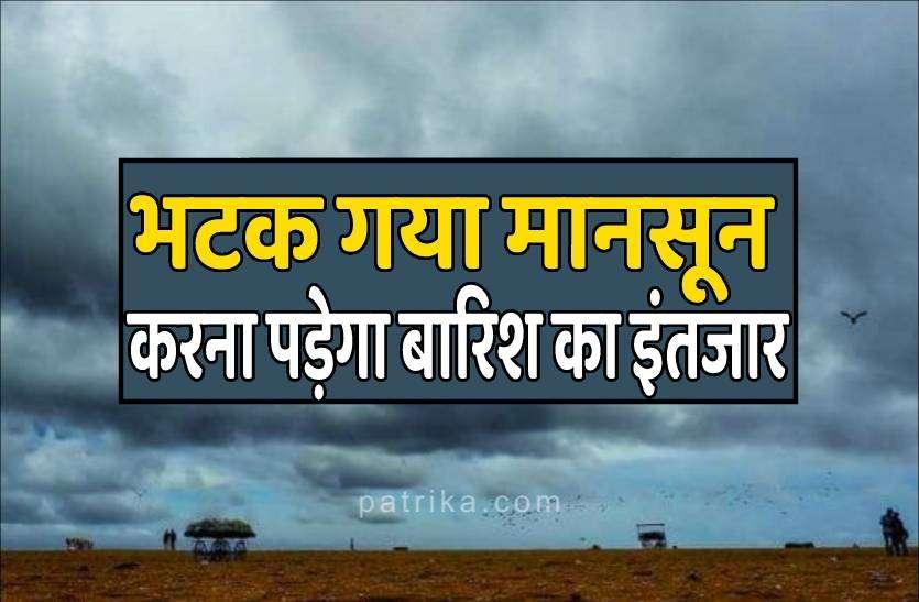 monsoon alert : मंडराए काले बादल, फिर भी नहीं मिल रही गर्मी से राहत