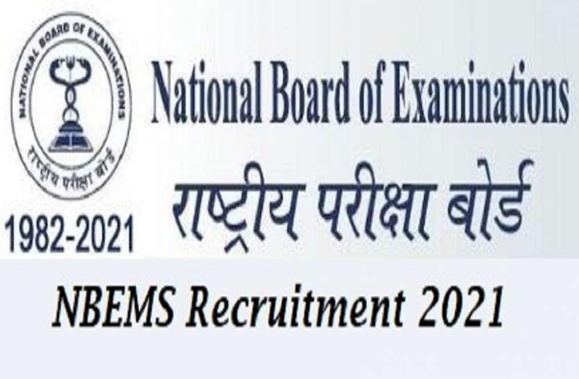 NBEMS recruitment 2021: असिस्टेंट, अकाउंटेंट सहित 42 पदों पर भर्ती के लिए आवेदन प्रक्रिया हुई शुरू , जानिए पूरी डिटेल्स